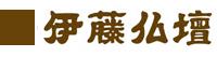 株式会社伊藤仏壇