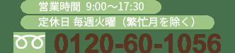 0120-60-1056